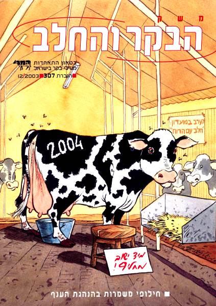 חוברת 307, דצמבר 2003
