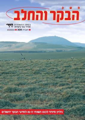 חוברת 309, אפריל 2004