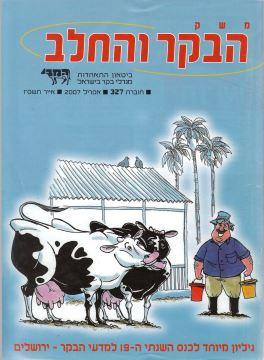 חוברת 327, אפריל 2007