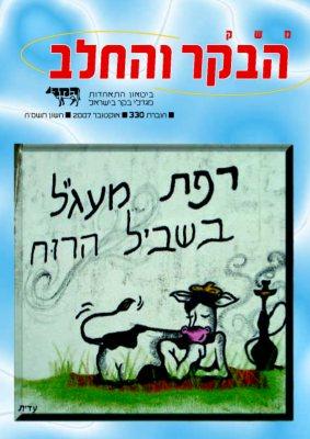 חוברת 330, אוקטובר 2007