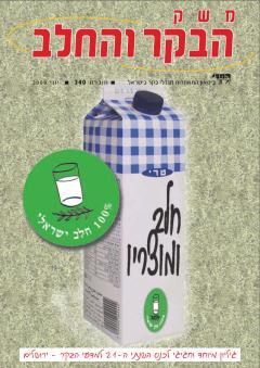 חוברת 340, יוני 2009