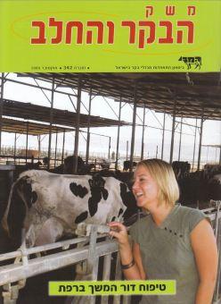 משק הבקר והחלב, חוברת 342, אוקטובר 2009