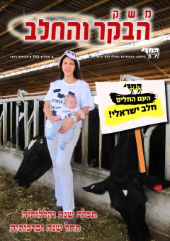 משק הבקר והחלב, חוברת 353, העם החליט חלב ישראלי