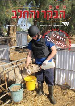 משק הבקר והחלב, חוברת 361, דצמבר 2012