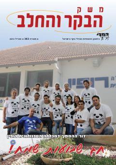 חוברת 363