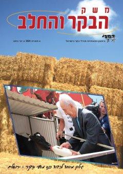 חוברת 364, יוני 2013