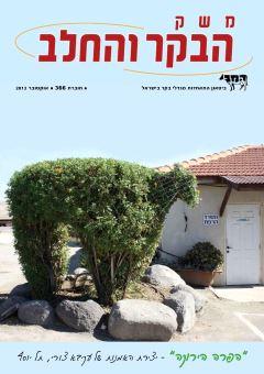 חוברת 366, אוקטובר 2013