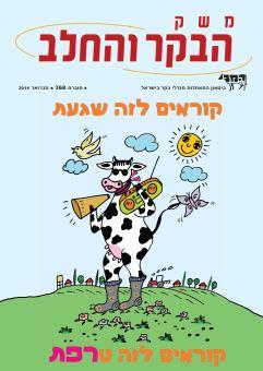 חוברת 368, פברואר 2014