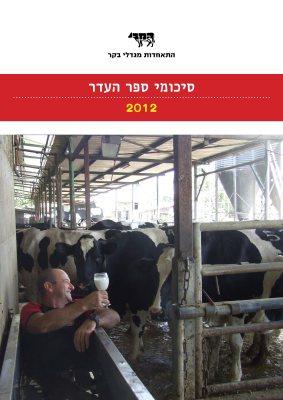 סיכומי ספר העדר 2012