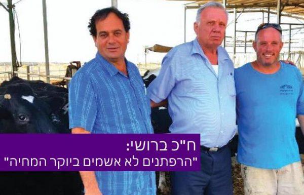 """ח""""כ איתן ברושי: """"החקלאים לא אשמים ביוקר המחיה בישראל"""""""