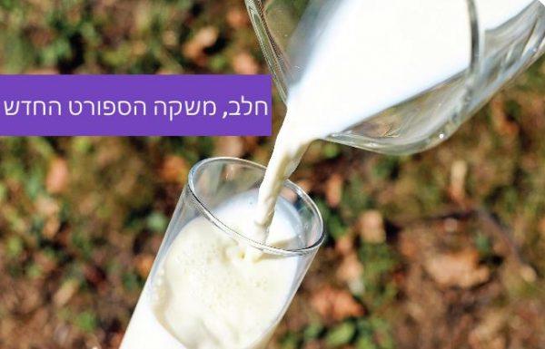 חלב, משקה הספורט החדש