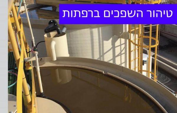 טיהור השפכים ברפתות- הלל מלכה מנהל תחום הבקר בשה״מ: ״הרפתנים חייבים להיערך עד 2020 ״