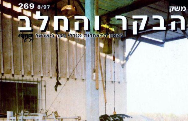 חוברת 269, אוגוסט 1997
