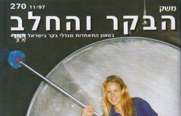 חוברת 270, נובמבר 1997