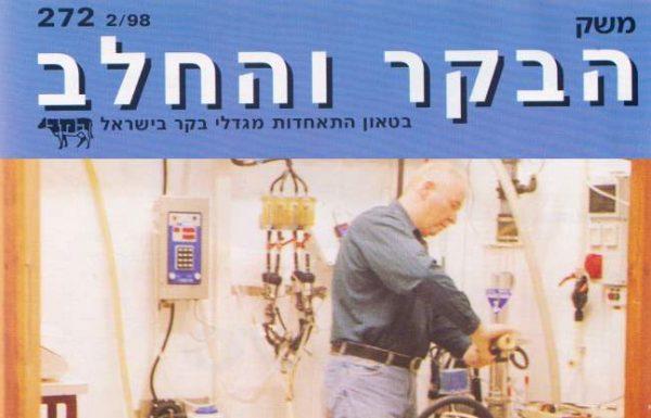 חוברת 272, פברואר 1998