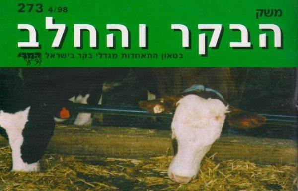 חוברת 273, אפריל 1998