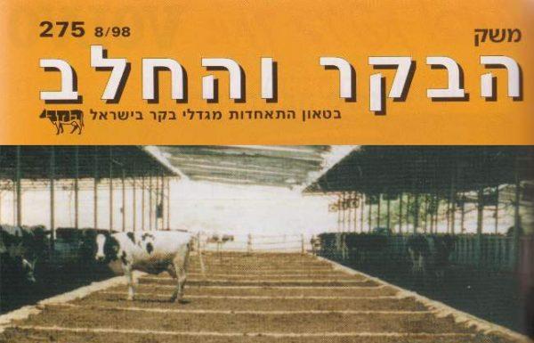 חוברת 275, אוגוסט 1998