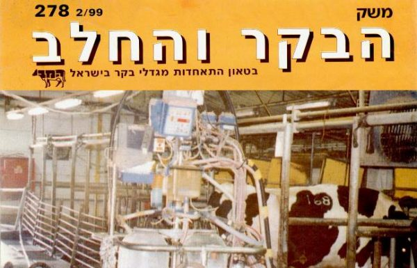 חוברת 278, פברואר 1999