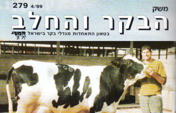 חוברת 279, אפריל 1999