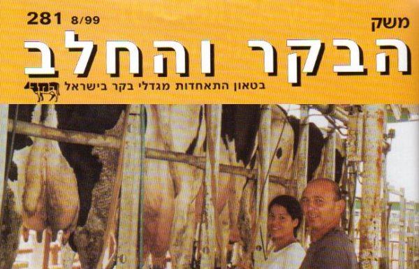 חוברת 281, אוגוסט 1999