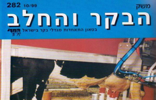 חוברת 282, אוקטובר 1999