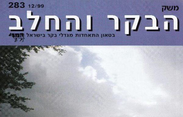 חוברת מספר 283, דצמבר 1999