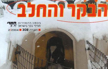 חוברת 308, פברואר 2004
