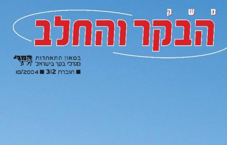 חוברת 312, אוקטובר 2004