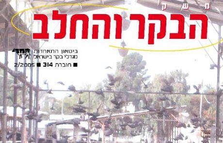 חוברת 314, פברואר 2005