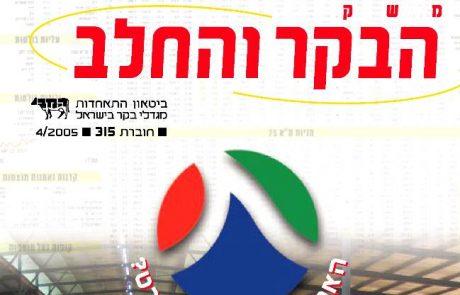 חוברת 315, אפריל 2005