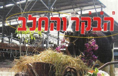 חוברת 328, יוני 2007