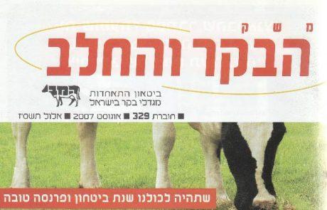 חוברת 329, אוגוסט 2007