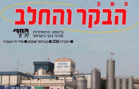 חוברת 332, פברואר 2008