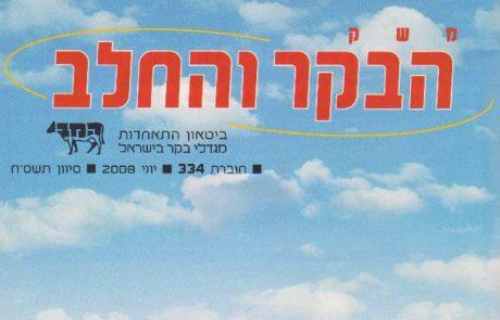 חוברת 334, יוני 2008