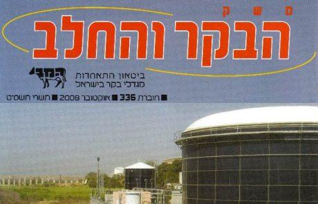 חוברת 336, אוקטובר 2008