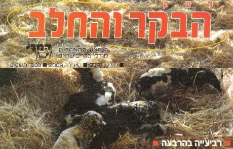 חוברת 337, דצמבר 2008