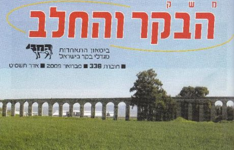 חוברת 338, פברואר 2009