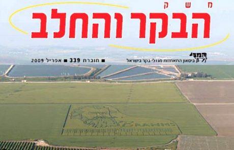 חוברת 339, אפריל 2009