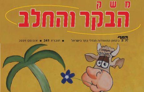 חוברת 341, אוגוסט 2009