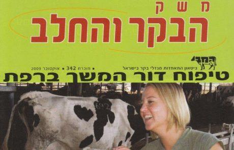 חוברת 342, אוקטובר 2009
