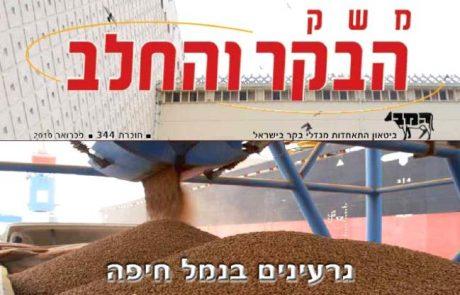 חוברת 344, פברואר 2010