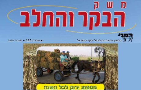 חוברת 345, אפריל 2010