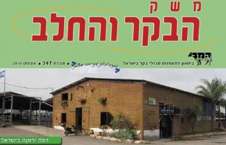 חוברת 347, אוגוסט 2010