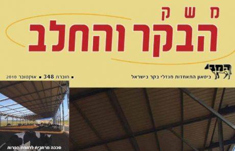 חוברת 348, אוקטובר 2010