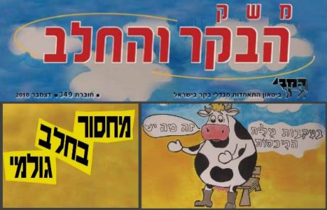 חוברת 349, דצמבר 2010