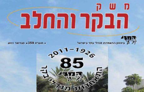 חוברת 350, פברואר 2011