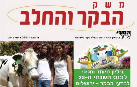 חוברת 352, יוני 2011