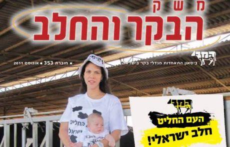חוברת 353, אוגוסט 2011