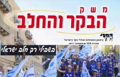 חוברת 354, אוקטובר 2011