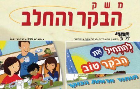 חוברת 355, דצמבר 2011